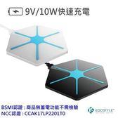 【新風尚潮流】KOOSTYLE Qi 手機 無線充電座 1.2A 快充 QWC-01