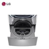 【LG】MiniWash迷你洗衣機 (加熱洗衣) 星辰銀 / 2.5公斤《WT-D250HV》 (含拆箱定位)