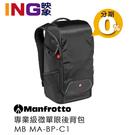 【24期0利率】Manfrotto MB MA-BP-C1 專業級微型單眼後背包 正成公司貨 曼富圖 攝影包 相機包