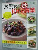 【書寶二手書T6/餐飲_YET】大廚教你炒100 道青菜_江麗珠