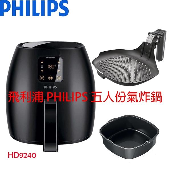 熱賣中【贈煎烤盤+烘烤鍋+食譜】飛利浦PHILIPS頂級數位觸控式健康氣炸鍋( 黑色) HD9240