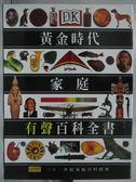 【書寶二手書T3/字典_ZBD】黃金時代家庭有聲百科全書_CD46-60_共15片合售