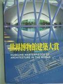 【書寶二手書T4/建築_QHM】世界博物館建築大賞_朱利亞‧卡明