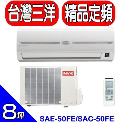 《全省含標準安裝》SANLUX台灣三洋【SAE-50FEA/SAC-50FE】分離式冷氣