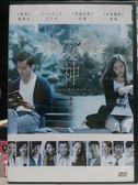 挖寶二手片-J14-051-正版DVD*華語【愛神】-鍾漢良*王子文*任重*張儷*吳昕