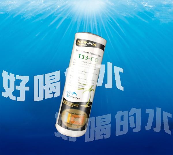 溢泰出品 KEMFLO T33-CG椰殼顆粒活性碳濾心【好喝的水】台灣生產