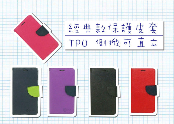BenQ B506 5.0 / T55 5.5 經典款 側掀可立 保護皮套 TPU軟殼 手機支架
