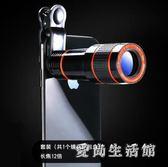 手機攝影鏡頭 12倍高清望遠鏡廣角微距戶外觀鳥攝影通用外置攝像頭 AW6430『愛尚生活館』