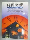 【書寶二手書T8/科學_NEA】時間之箭-揭開時間最大奧秘之科學旅程