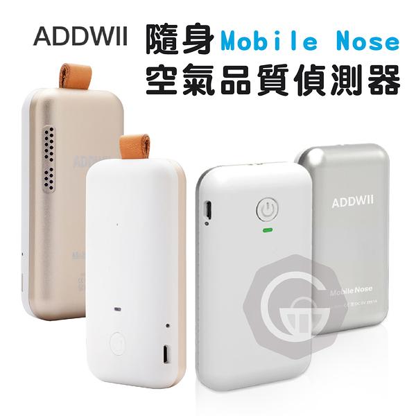 現貨『ADDWII Mobile Nose 貝鼻』隨身空氣品質偵測器 空氣清淨機 清淨機【購知足】