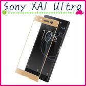 Sony XA1 Ultra G3226 滿版9H鋼化玻璃膜 3D曲屏螢幕保護貼 全屏鋼化膜 全覆蓋保護貼 防爆 (正面)