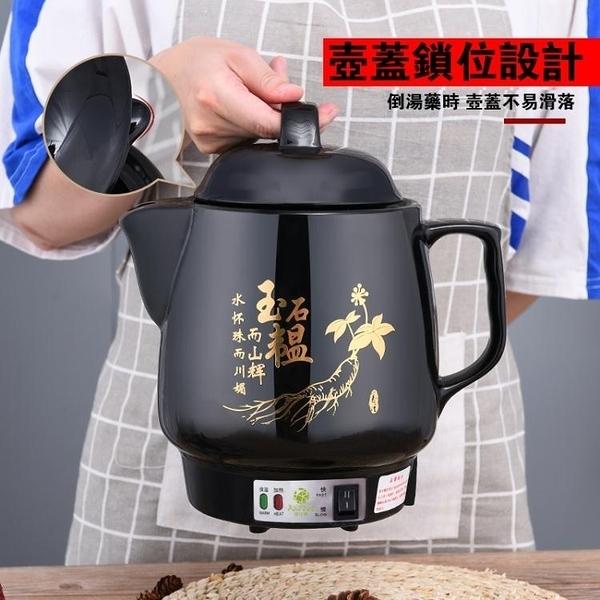 24H現貨 全自動養生壺家用電砂鍋電煎鍋