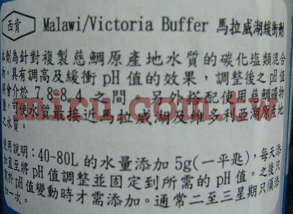 【西高地水族坊】美國原裝進口 西肯Seachem 馬拉威湖緩衝劑(300g)