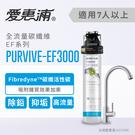 【信源】EVERPURE 愛惠浦公司貨 強效碳纖維長效型淨水器(PURVIVE-EF3000) (含標準安裝)