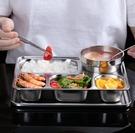 餐盤 304不銹鋼快餐盤分隔兒童餐盤分格食堂飯盤成人家用四格大人餐具TW【快速出貨八折鉅惠】