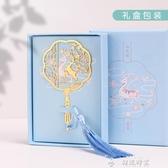 書籤 金屬鏤空書簽古典中國風學生用文藝小清新扇面書簽創意精美 夏季上新