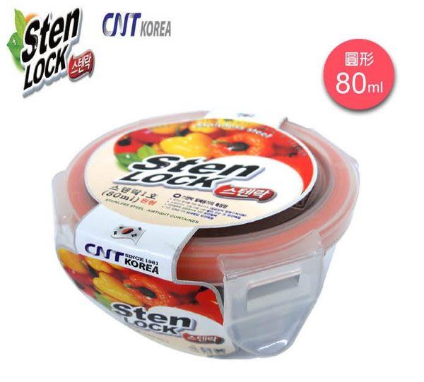 **小饅頭**STENLOCK 史丹利高級不銹鋼保鮮盒 80ml(圓形)(B68-040)