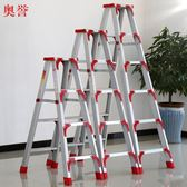 梯子加寬加厚2米鋁合金雙側工程人字家用伸縮折疊扶梯閣樓梯【完美3c館】