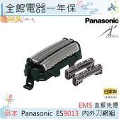 【一期一會】【日本現貨】日本 Panasonic國際牌 內外刀網組 ES9013 ST2P / ST2Q 6Q 8Q 用 「日本直送」