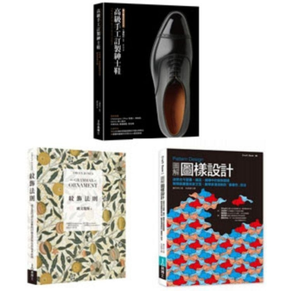 紋飾理論 實務及皮鞋工藝套書(共三冊):紋飾法則  Pattern Design