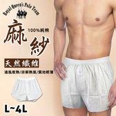 麻紗純棉平口褲 透氣散熱四角褲 台灣製 RQ Polo