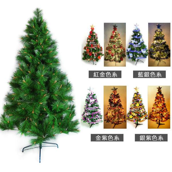 台灣製 8呎/ 8尺(240cm)特級綠松針葉聖誕樹 (含飾品組)+100燈LED燈4串(附控制器跳機) (本島免運費)