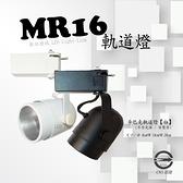 數位燈城 LED Light-Link MR16辛巴克軌道燈-空台,商空餐廳居家夜市必備燈款 不含光源及變壓器