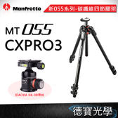 Manfrotto MT055 CXPRO3 送AOKA KK-38 高階水平阻尼雲台+原廠腳架袋 碳纖維三腳架 公司貨 送抽獎券