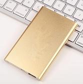 行動電源 超薄合金便攜迷你移動電源聚合物電池充電寶訂做禮品【快速出貨八折鉅惠】