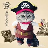寵物貓咪衣服夏季薄款英短小貓藍貓狗狗搞笑搞怪衣服海盜變身裝飾 js3824『科炫3C』