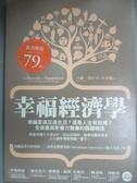 【書寶二手書T8/社會_KPM】幸福經濟學_卡蘿.葛拉罕