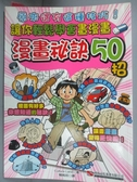 【書寶二手書T8/藝術_HDX】漫畫祕訣50招_文化地