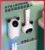 智慧兒童牙刷消毒器紫外線免打孔衛生間殺菌壁掛式置物架電動吸壁LX 童趣屋 免運