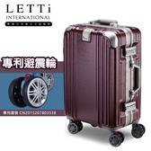 LETTi 唯美主義 20吋避震輪海關鎖鋁框行李箱(紅配金)