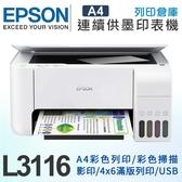 EPSON L3116 三合一 連續供墨複合機 /適用 T00V100/T00V200/T00V300/T00V400