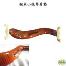 小提琴 [網音樂城] 肩墊 楓木 木製 肩托 3/4 4/4 Violin shoulder Pad (贈擦琴布)