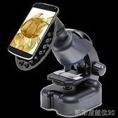 顯微鏡 兒童顯微鏡小學生生物光學科學實驗玩具套裝益智生日禮物 XZND1【凱斯盾】