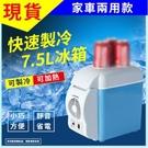 台灣現貨 車載冰箱 便攜式靜音車用冰箱 家車兩用小冰箱 7.5升 夏季戶外必備 冷熱兩用型迷妳冰箱
