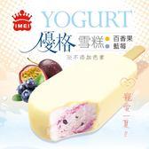 【免運冷凍宅配】義美優格雪糕-藍莓65g(4支/盒)*6盒【合迷雅好物超級商城】