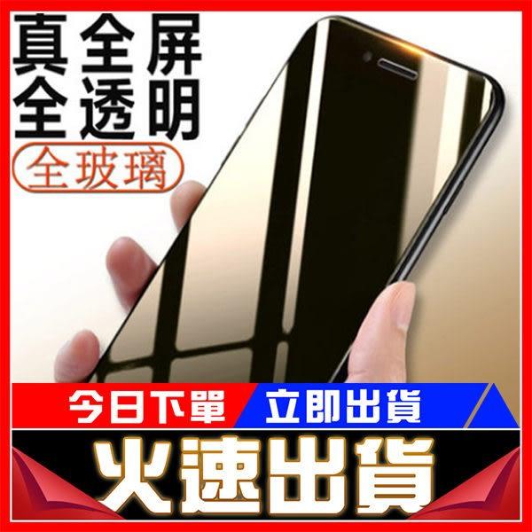 [24hr-現貨快出] 2.5D鋼化玻璃膜 9H硬度 iphone 5/5s/se/6/6s/7/8 plus 鋼化膜 螢幕保護貼 防刮 防塵