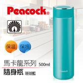 『義廚寶』◤PEACOCK孔雀保溫瓶◢ 馬卡龍系列_隨身瓶-珊瑚藍 (500ml)