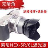遮光罩40.5mm遮光罩 適用索尼16-50鏡頭 微單相機轉成52mm蓮花罩 無暗角