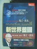 【書寶二手書T7/財經企管_GMT】新世界藍圖: 全球化為什麼有效_原價650_馬丁.沃夫
