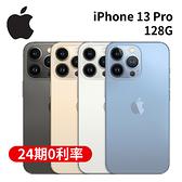 Apple iPhone 13 Pro 6.1吋 (128G) 智慧型手機