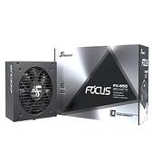 【綠蔭-免運】海韻 FOCUS PX-850 Platinum 白金 全模組電源供應器