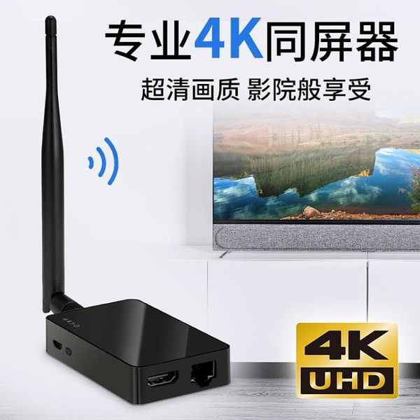 220V無線HDMI同屏器4K高清傳輸蘋果安卓手機連接電視機投影儀同頻投屏  橙子