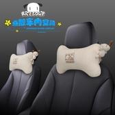 靠枕愛車屋汽車頭枕護頸枕座椅靠枕一對車載車內用品可愛車枕頸椎頭枕 非凡小鋪