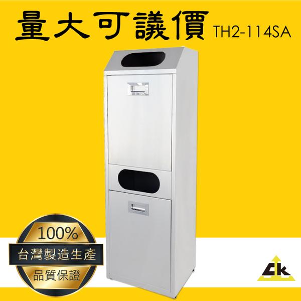 【MIT台灣製造】TH2-114SA 不銹鋼二分類資源回收桶 室內/室外/戶外/資源回收桶/環保清潔箱