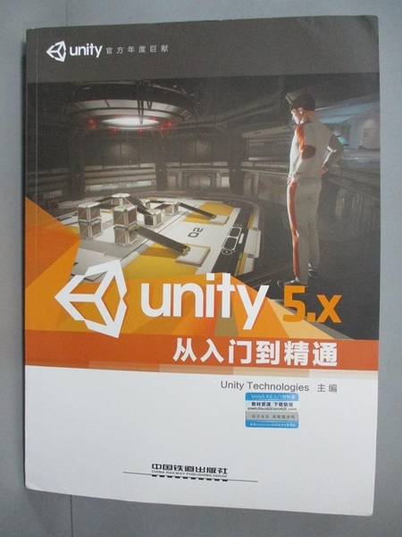 【書寶二手書T7/電腦_ZBH】Unity 5.X從入門到精通_UNITY, TECHNOLOGIES(主編)