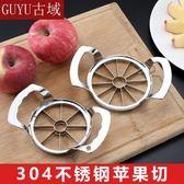 切果器-304不銹鋼切水果神器切瓜切片器分割去核器大號廚房多功能蘋果切  花間公主
